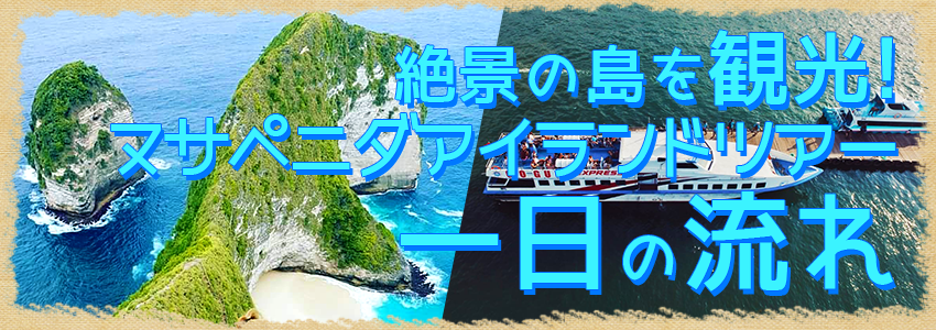 バリ島 厳選レンボンガン島 ヌサペニダアイランドツアー 一日の流れ