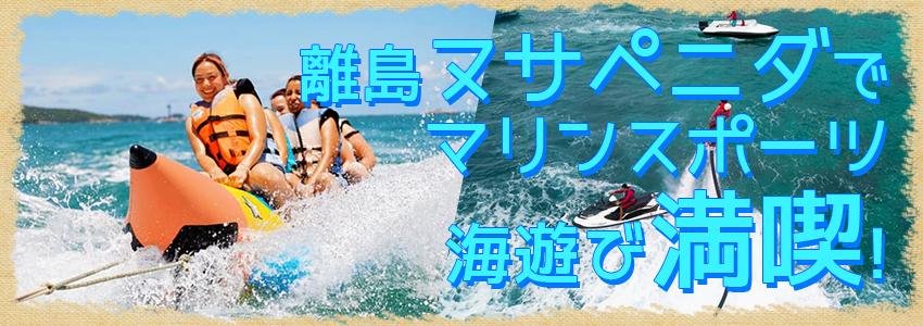 バリ島 厳選レンボンガン島 ヌサペニダでマリンスポーツ 特徴
