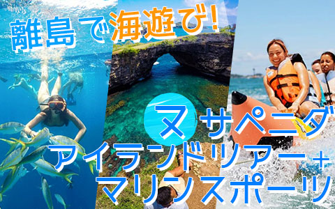 バリ島 厳選レンボンガン島 ヌサペニダアイランドツアー+マリンスポーツ