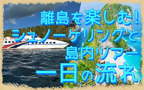 バリ島 厳選レンボンガン島 マンタポイントでシュノーケリングとヌサペニダアイランドツアー 一日の流れ