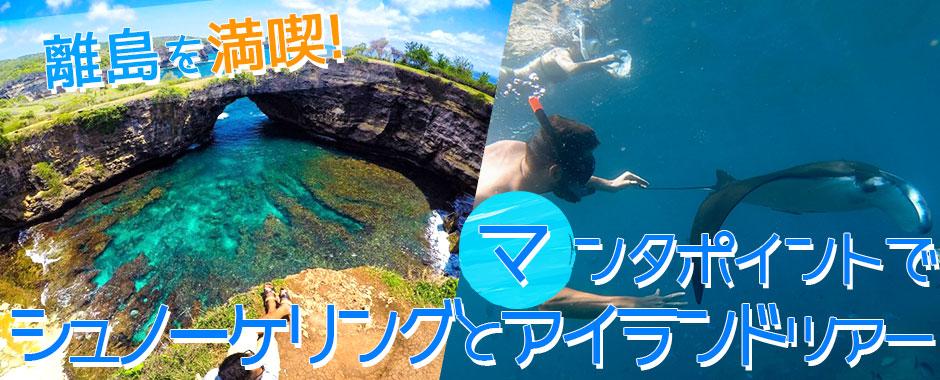 バリ島 厳選レンボンガン島 マンタポイントでシュノーケリングとヌサペニダアイランドツアー