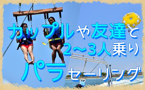 バリ島 厳選マリンスポーツ カップルで大空へ!アドベンチャーパラセーリング 特徴