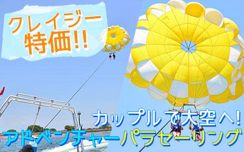 バリ島 厳選マリンスポーツ カップルで大空へ!アドベンチャーパラセーリング