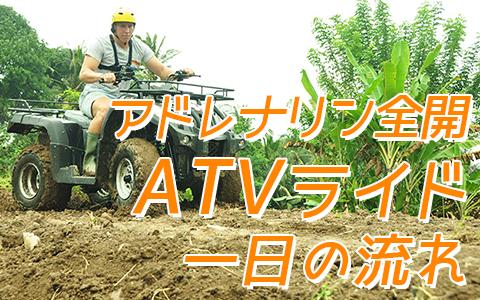 バリ島 厳選アクティビティ Pertiwi Quad Adventure ATVライド 一日の流れ