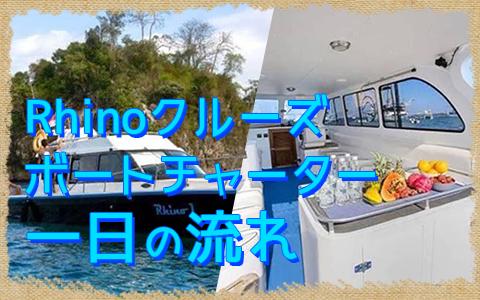 バリ島 厳選ボートチャーター Rhino クルーズ 一日の流れ