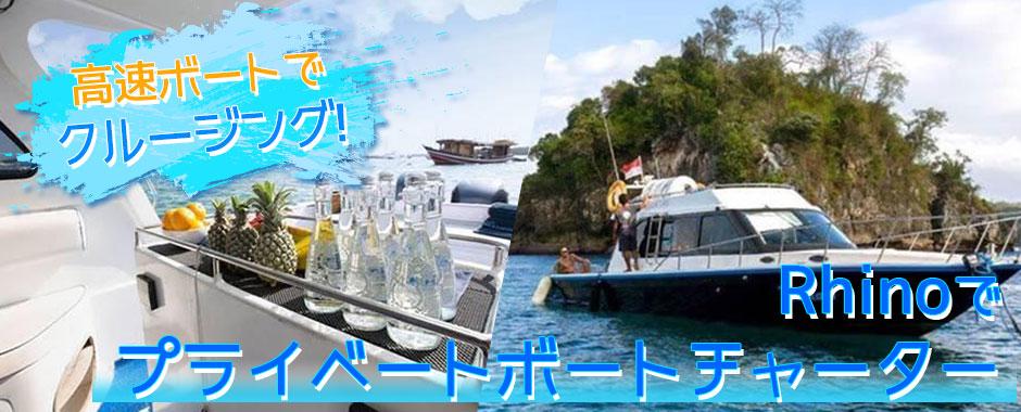 バリ島 厳選ボートチャーター Rhino クルーズ