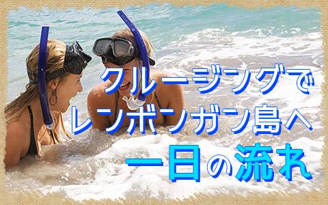 バリ島 厳選クルージング セイルセンセーション デイライトクルーズ 一日の流れ