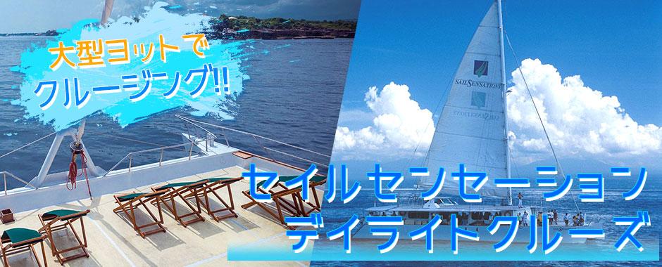 バリ島 厳選クルージング セイルセンセーション デイライトクルーズ