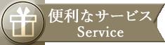 便利なサービス