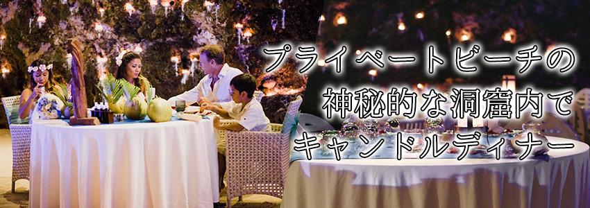 バリ島 厳選オプショナルツアー ロマンティック 洞窟キャンドルディナー