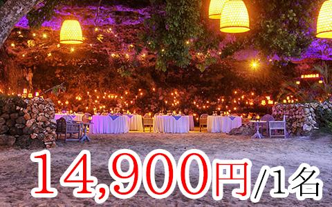 バリ島 厳選オプショナルツアー サマベ ロマンティック 洞窟キャンドルディナー