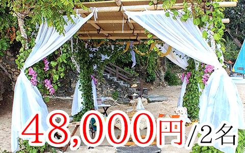 バリ島 厳選オプショナルツアー サマベ ラグジュアリー オンザビーチピクニック