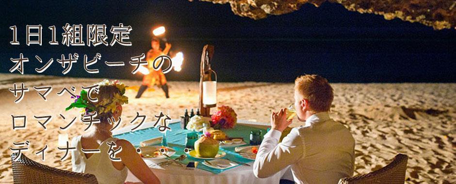 バリ島 厳選オプショナルツアー パワーオブLOVE プライベートディナー
