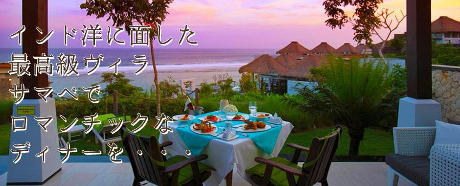 バリ島 厳選オプショナルツアー サマベ ロマンティックディナー