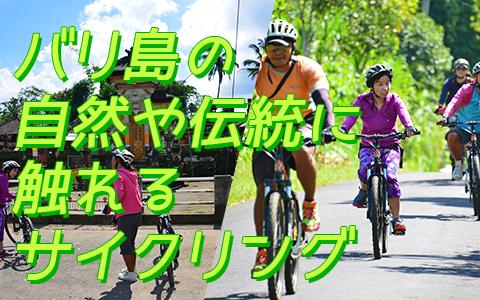 バリ島 厳選アクティビティ ソベック サイクリンググ 特徴