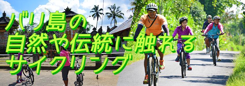 バリ島 厳選アクティビティ ソベック サイクリング 特徴