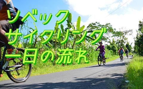 バリ島 厳選アクティビティ ソベック サイクリング 一日の流れリ