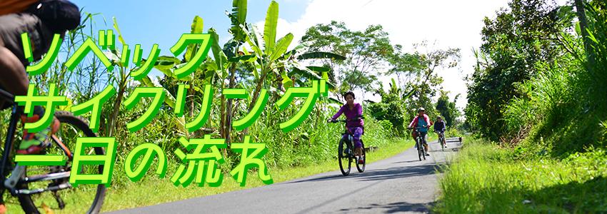 バリ島 厳選アクティビティ ソベック サイクリング 一日の流れ