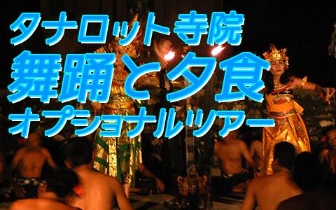 バリ島 厳選オプショナルツアー 激安 タナロット寺院でケチャックダンス+ディナー 特徴