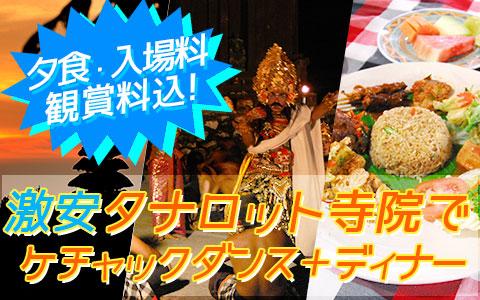 バリ島 厳選オプショナルツアー 激安 タナロット寺院でケチャックダンス+ディナー
