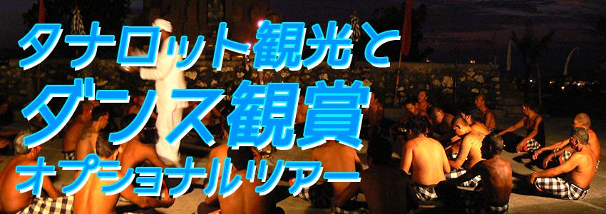 バリ島 厳選オプショナルツアー 激安 タナロット寺院でケチャックダンス 特徴