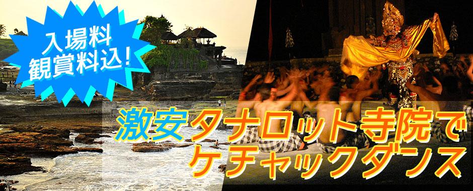 バリ島 厳選オプショナルツアー 激安 タナロット寺院でケチャックダンス