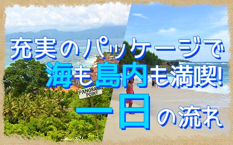 バリ島 厳選レンボンガン島 トレジャーハント with シーウォーカー 一日の流れ