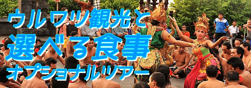 バリ島 厳選オプショナルツアー 激安 ウルワツ寺院でケチャックダンス+ディナー 特徴