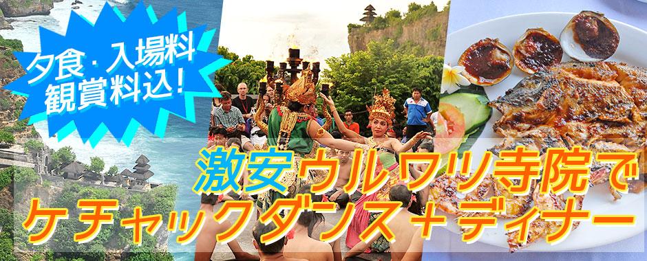 バリ島 厳選オプショナルツアー 激安 ウルワツ寺院でケチャックダンス+ディナー