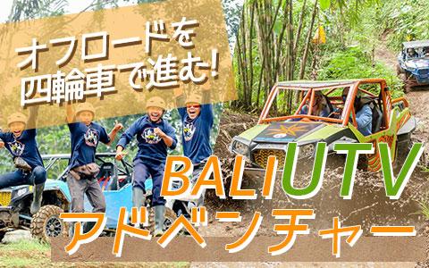 バリ島 厳選アクティビティ BALI UTVアドベンチャー