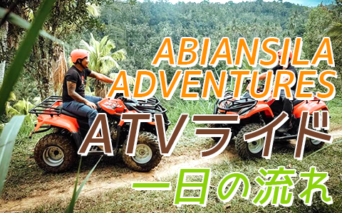 バリ島 ABIANSILA ADVENTURES ATVライド 一日の流れ