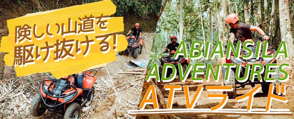 バリ島 ABIANSILA ADVENTURES ATVライド