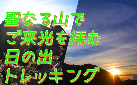 バリ島 アグン山 日の出トレッキンググ 特徴