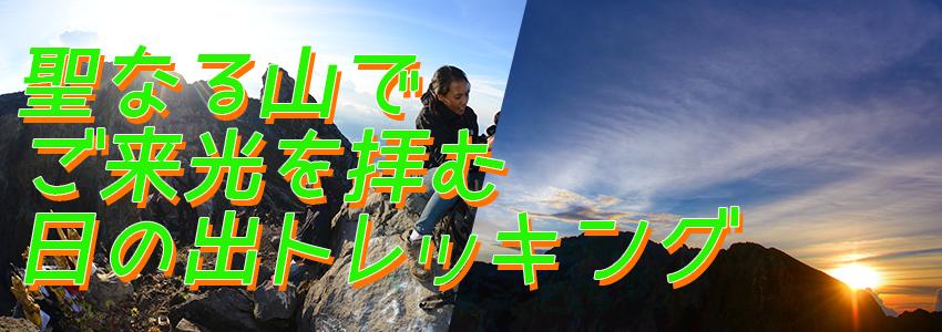 バリ島 アグン山 日の出トレッキング 特徴
