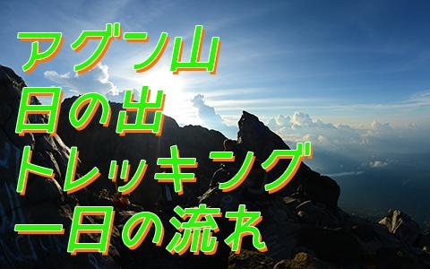 バリ島 アグン山 日の出トレッキング 一日の流れリ