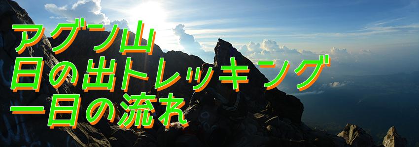 バリ島 アグン山 日の出トレッキング 一日の流れ