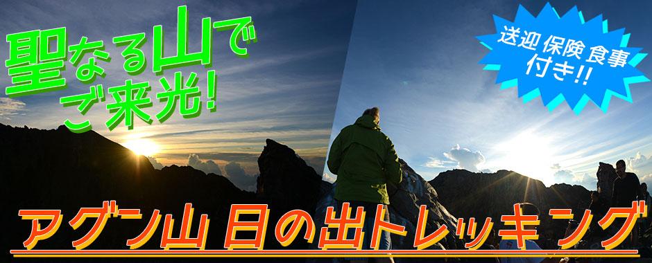 バリ島 アグン山 日の出トレッキング
