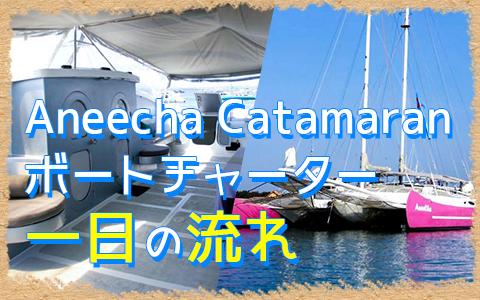 バリ島 Aneecha Catamaran クルーズ 一日の流れ
