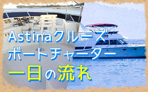 バリ島 Astina クルーズ 一日の流れ
