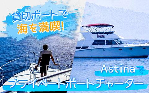 バリ島 Astina クルーズ