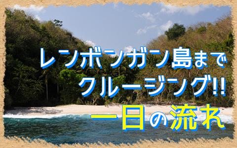 バリ島 バリハイ アリストキャット 一日の流れ