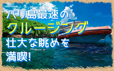 バリ島 バリハイ 3島オーシャンラフティングクルーズ 特徴