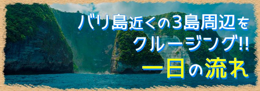 バリ島 バリハイ 3島オーシャンラフティングクルーズ 一日の流れ
