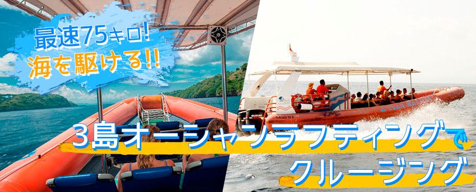 バリ島 バリハイ 3島オーシャンラフティングクルーズ