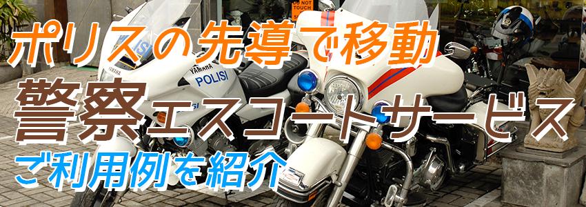 バリ島 警察エスコートサービスバリ ご利用例をご紹介