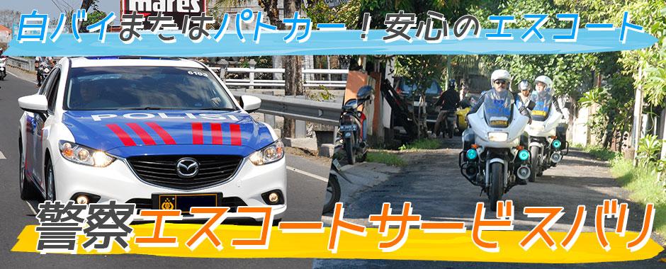 バリ島 警察エスコートサービスバリ