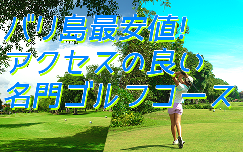 バリ島 バリ ビーチ ゴルフ 特徴