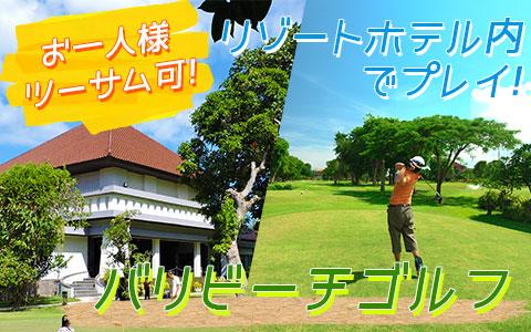 バリ島 バリ ビーチ ゴルフ