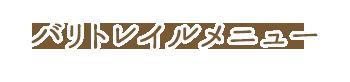バリ サファリ&マリンパーク探検 バリトレイルメニュー