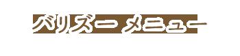 バリ動物園(バリズー)メニュー
